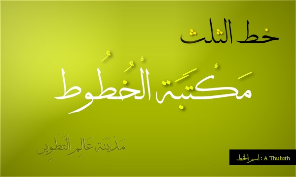 A-Thuluth-arabic-font