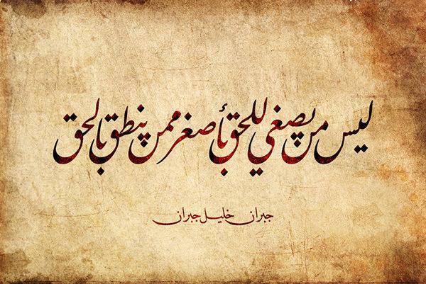 arabic_calligraphy_font