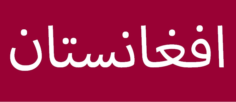 banner_bahij-myriad-arabic