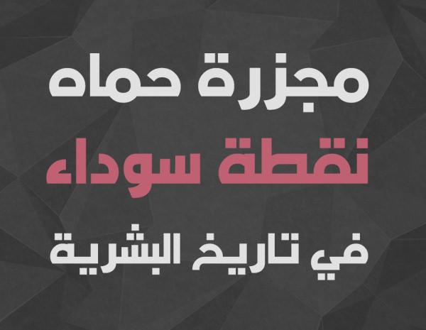 hama-arabic-fonts