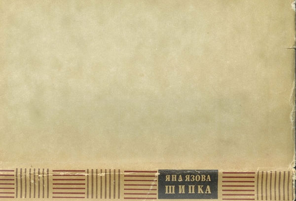 old_bulgarian_book_cover_texture