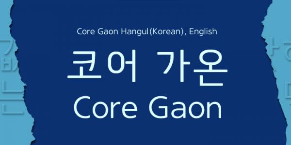 CoreGaon korean Font