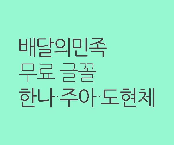 BM DoHyeon Font