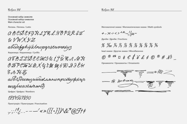 Kobzar KS Historical Font