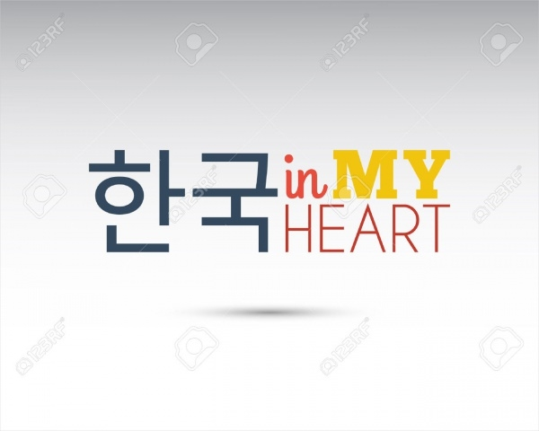 Korea in my heart typography
