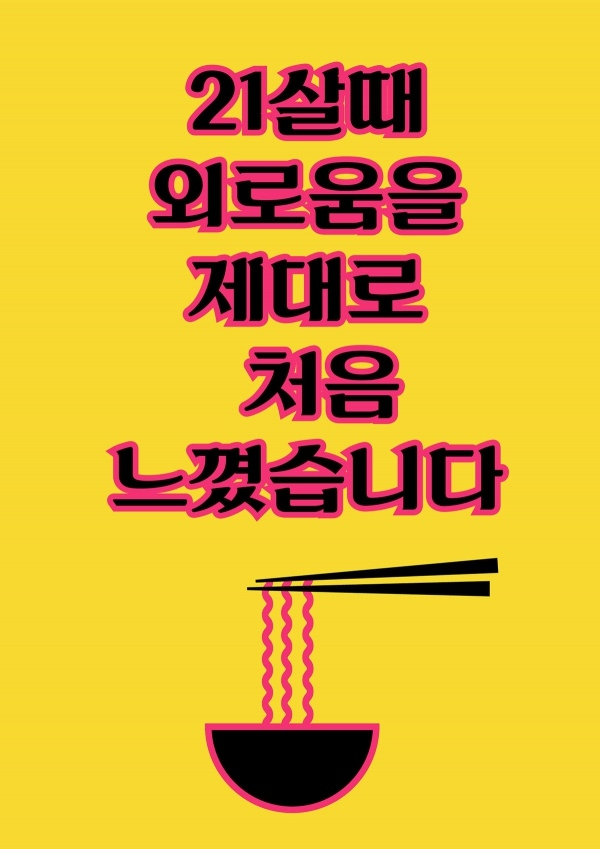 Korean Typography Series