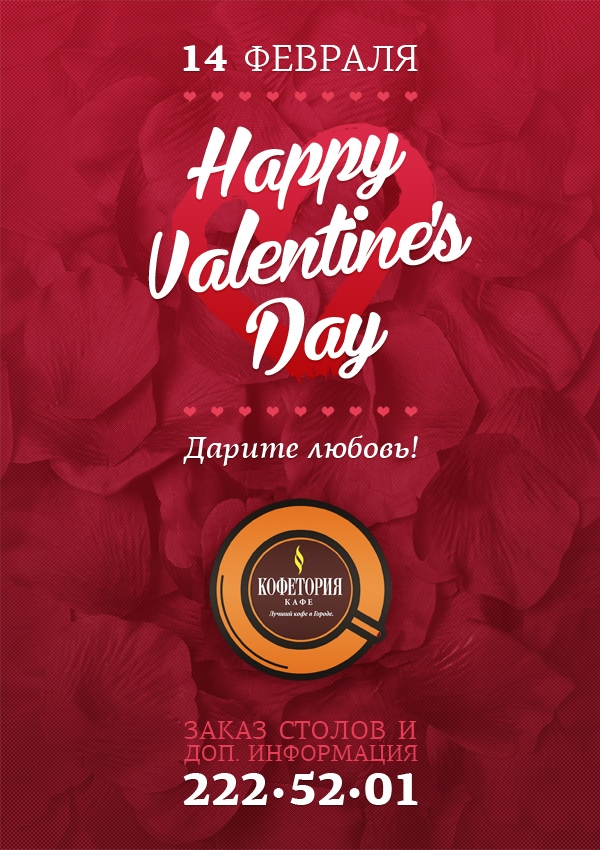 Happy Valentine's Holiday Flyer