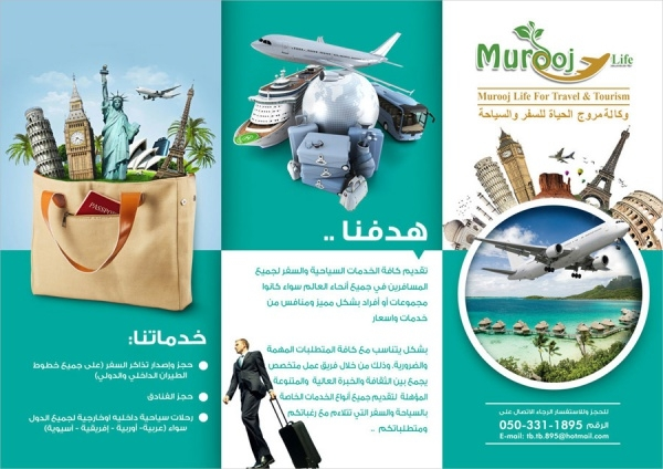 Travel And Tour Trifold Flyers
