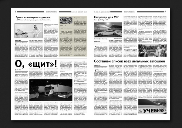 Advertising Car Newspaper Design