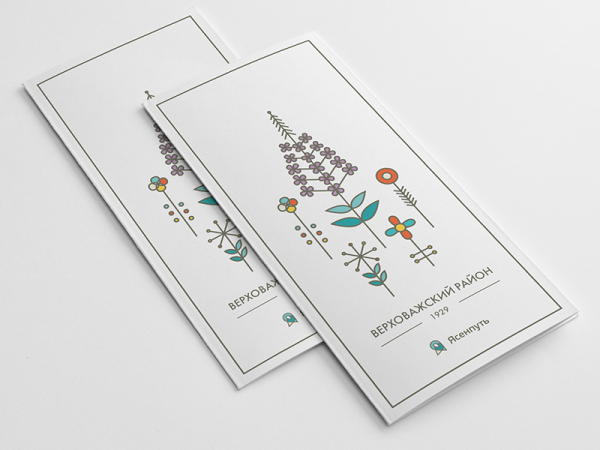 Smart Layered Brochure Design