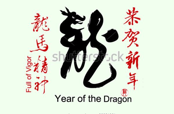 Doodle Style Dragon Photoshop Brushes