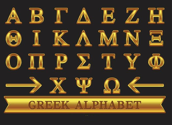 Free Printable Greek Alphabet Letters