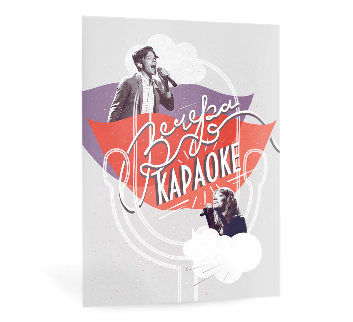 Fun Karaoke Poster